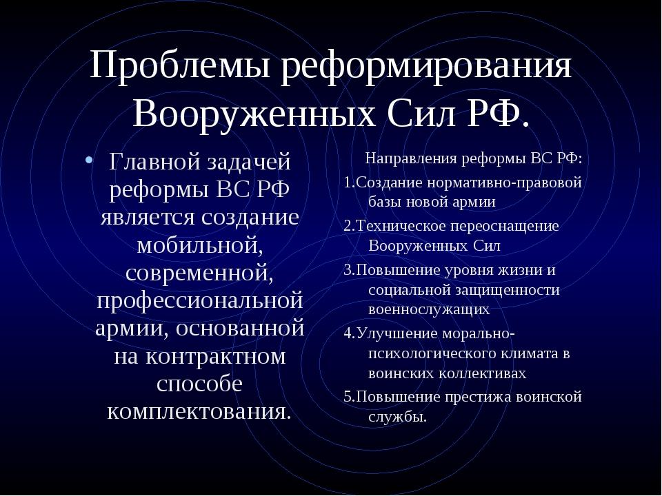 Проблемы реформирования Вооруженных Сил РФ. Главной задачей реформы ВС РФ явл...