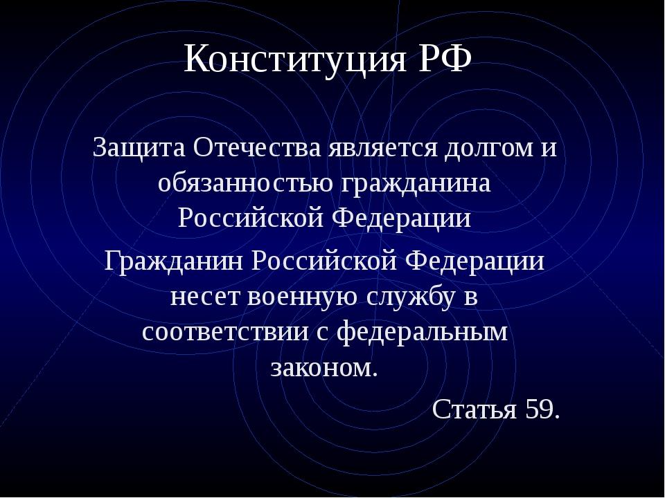 Конституция РФ Защита Отечества является долгом и обязанностью гражданина Рос...