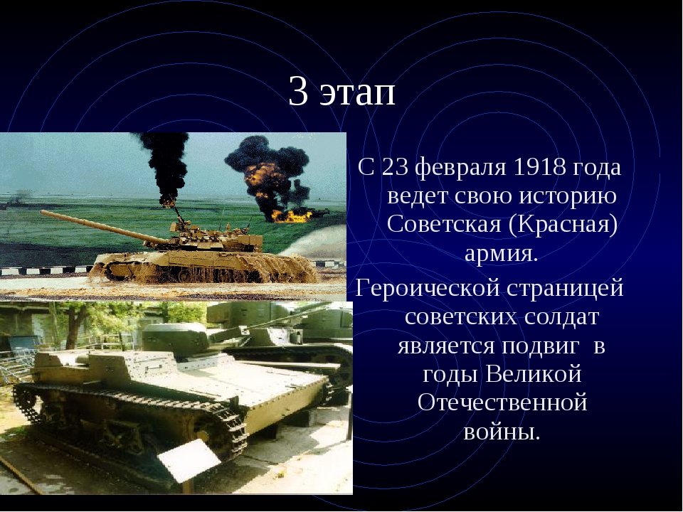 3 этап С 23 февраля 1918 года ведет свою историю Советская (Красная) армия. Г...