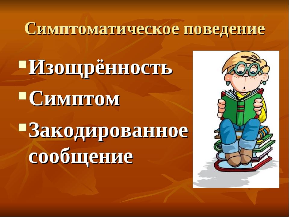 Симптоматическое поведение Изощрённость Симптом Закодированное сообщение