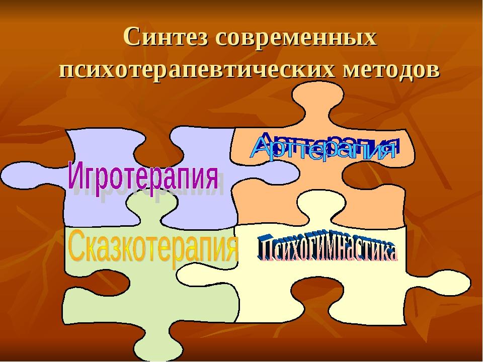 Синтез современных психотерапевтических методов
