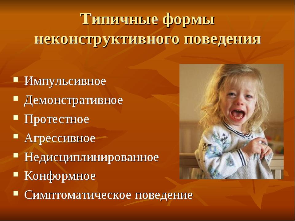 Типичные формы неконструктивного поведения Импульсивное Демонстративное Проте...
