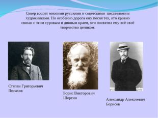 Север воспет многими русскими и советскими писателями и художниками. Но особе