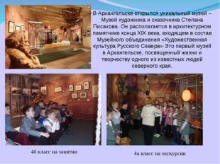 В Архангельске открылся уникальный музей – Музей художника и сказочника Степа