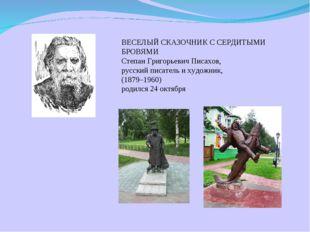 ВЕСЕЛЫЙ СКАЗОЧНИК С СЕРДИТЫМИ БРОВЯМИ Степан Григорьевич Писахов, русский пис