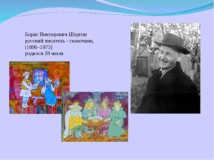 Борис Викторович Шергин русский писатель - сказочник, (1896–1973) родился 28