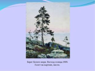 Берег Белого моря. Восход солнца.1909. Холст на картоне, масло.