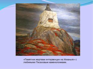 «Памятник жертвам интервенции на Иоканьге» с любимыми Писаховым каменоломками.
