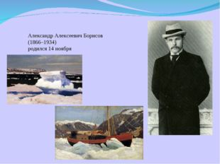 Александр Алексеевич Борисов (1866–1934) родился 14 ноября