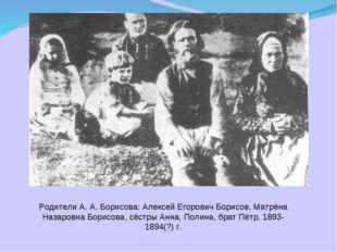 Родители А. А. Борисова: Алексей Егорович Борисов, Матрёна Назаровна Борисова