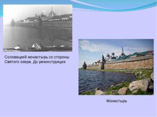 Монастырь Соловецкий монастырь со стороны Святого озера. До реконструкции