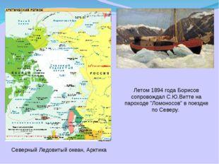 Северный Ледовитый океан, Арктика Летом 1894 года Борисов сопровождал С.Ю.Вит