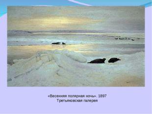 «Весенняя полярная ночь». 1897 Третьяковская галерея