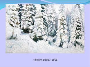 «Зимняя сказка». 1913