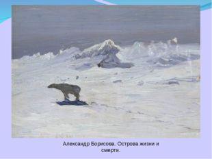 Александр Борисова. Острова жизни и смерти.