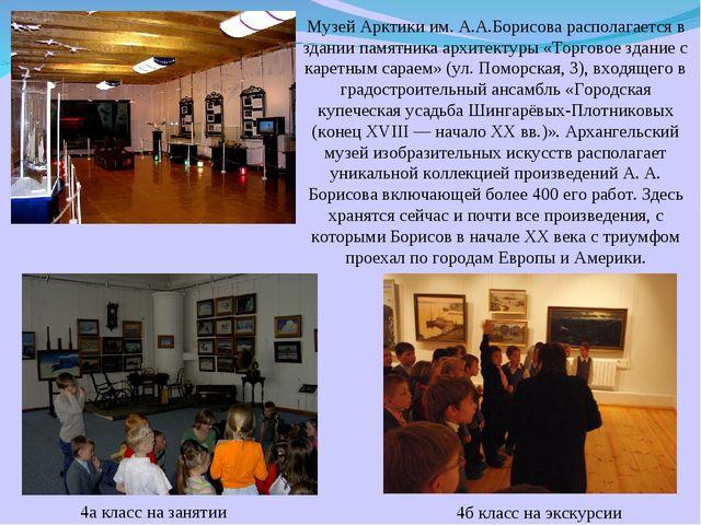 4а класс на занятии 4б класс на экскурсии Музей Арктики им. А.А.Борисова расп...