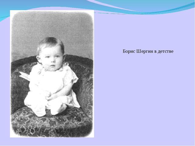 Борис Шергин в детстве