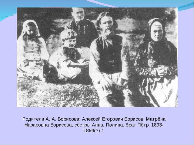 Родители А. А. Борисова: Алексей Егорович Борисов, Матрёна Назаровна Борисова...