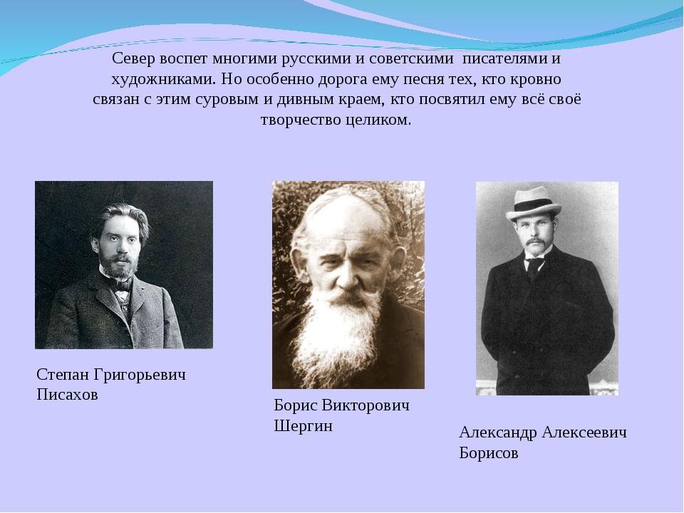 Север воспет многими русскими и советскими писателями и художниками. Но особе...