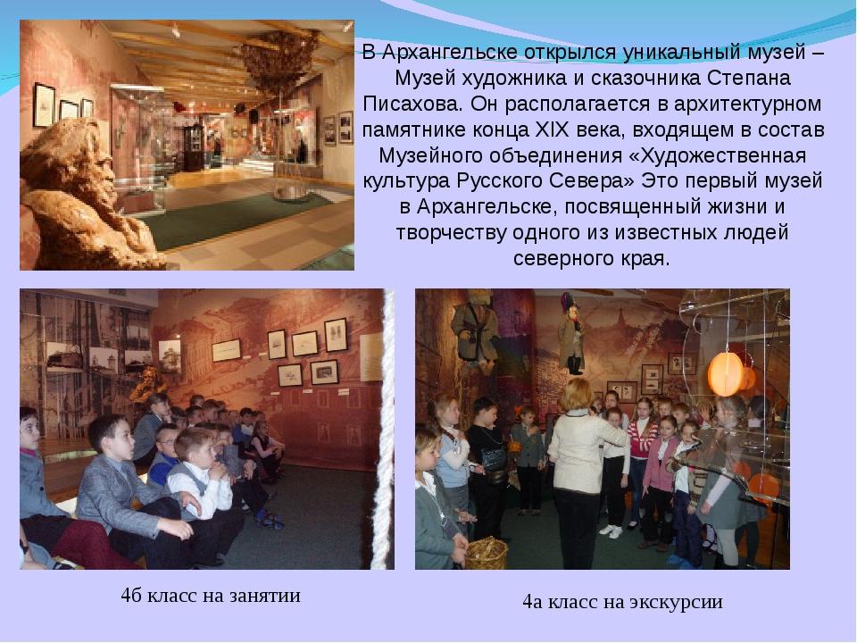 В Архангельске открылся уникальный музей – Музей художника и сказочника Степа...