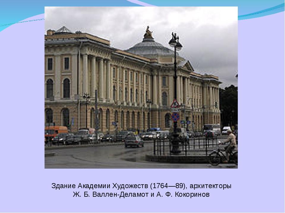 Здание Академии Художеств (1764—89), архитекторы Ж. Б. Валлен-Деламот и А. Ф....