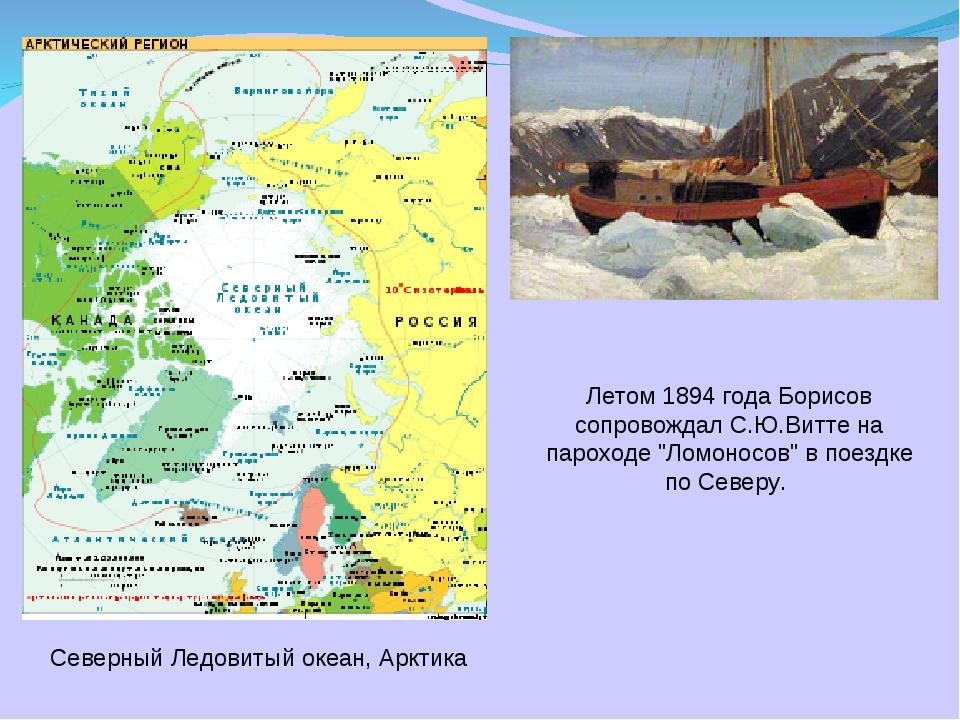 Северный Ледовитый океан, Арктика Летом 1894 года Борисов сопровождал С.Ю.Вит...
