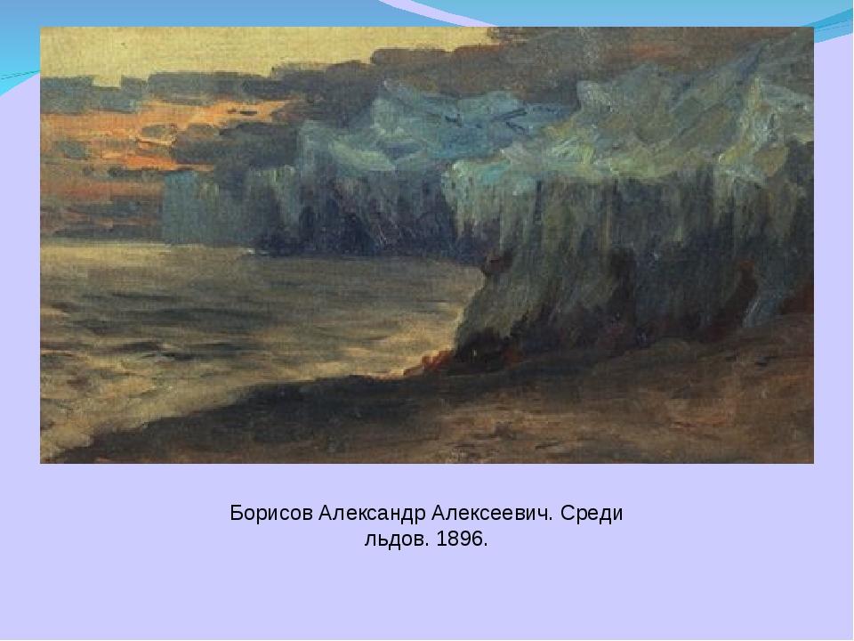 Борисов Александр Алексеевич. Среди льдов. 1896.