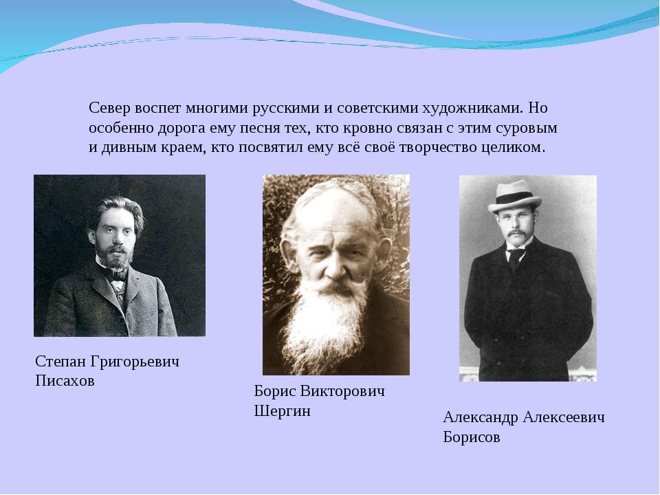 Север воспет многими русскими и советскими художниками. Но особенно дорога ем...