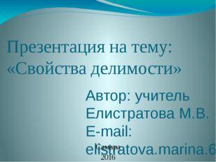 Презентация на тему: «Свойства делимости» Автор: учитель Елистратова М.В. E-m
