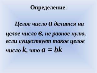 Целое число а делится на целое число в, не равное нулю, если существует тако