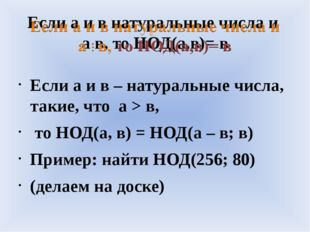 Если а и в – натуральные числа, такие, что а > в, то НОД(а, в) = НОД(а – в; в