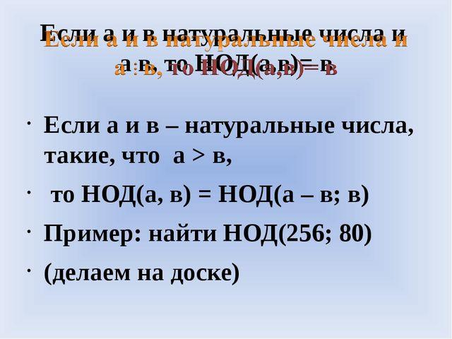 Если а и в – натуральные числа, такие, что а > в, то НОД(а, в) = НОД(а – в; в...
