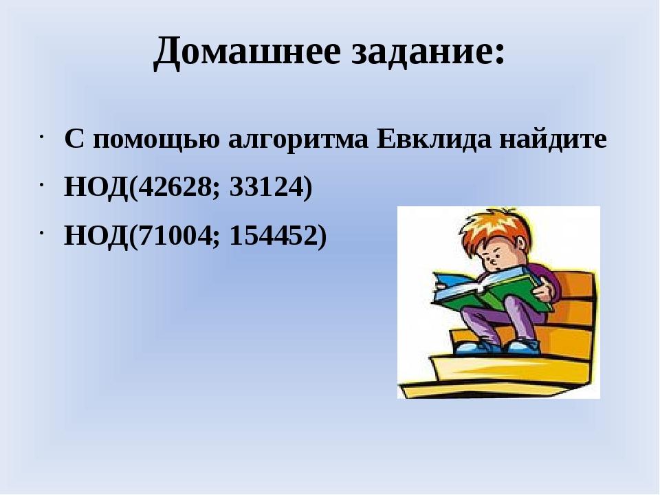 Домашнее задание: С помощью алгоритма Евклида найдите НОД(42628; 33124) НОД(7...