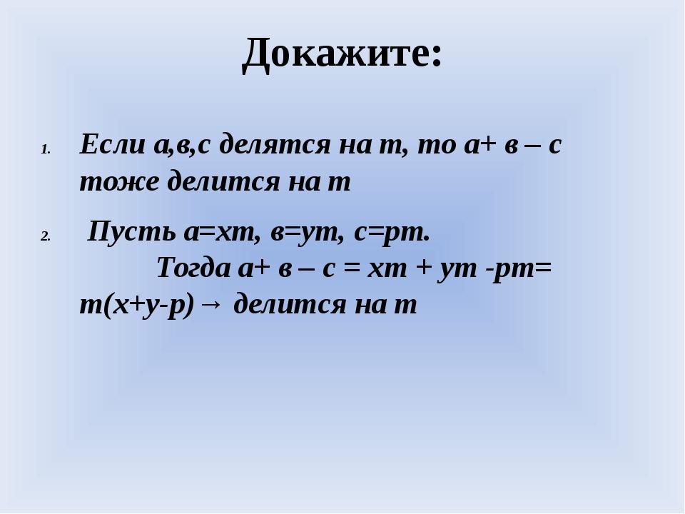 Докажите: Если а,в,с делятся на m, то а+ в – с тоже делится на m Пусть а=хm,...