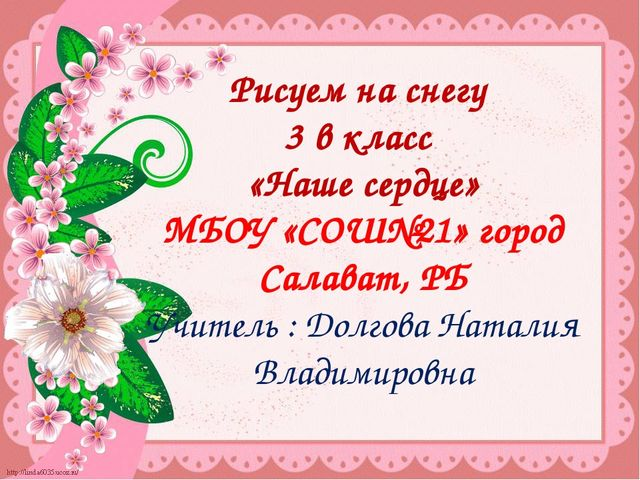 Рисуем на снегу 3 в класс «Наше сердце» МБОУ «СОШ№21» город Салават, РБ Учите...