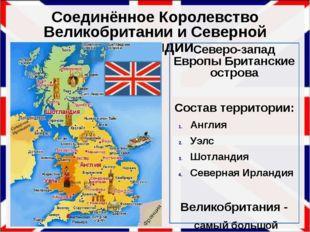 Соединённое Королевство Великобритании и Северной Ирландии Северо-запад Европ