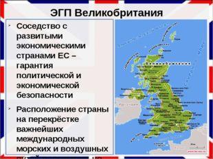 ЭГП Великобритания Соседство с развитыми экономическими странами ЕС – гаранти