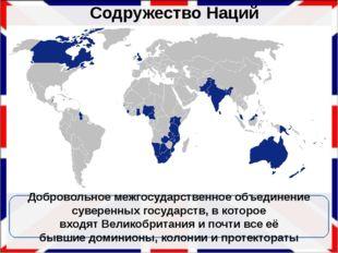 Содружество Наций Добровольное межгосударственное объединение суверенных госу