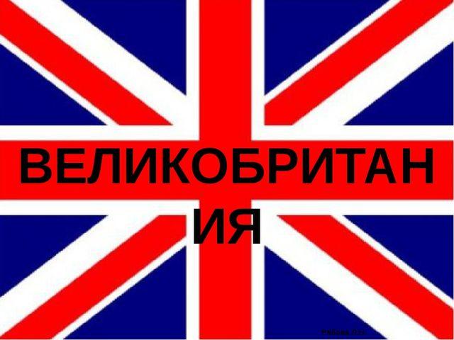 ВЕЛИКОБРИТАНИЯ Рябова Л.Н.