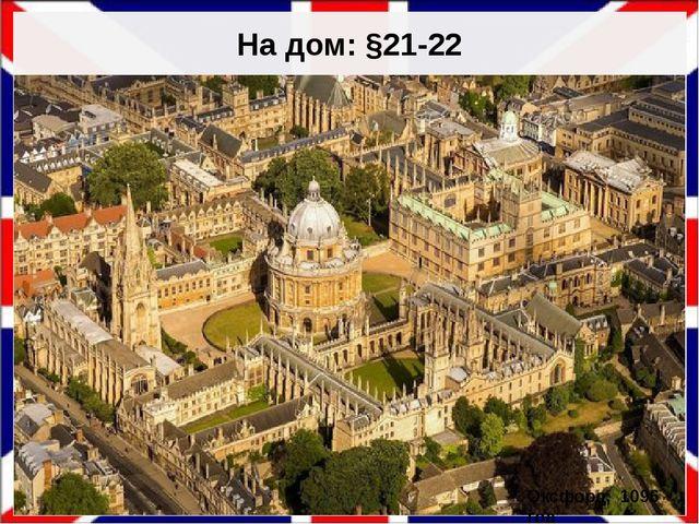 На дом: §21-22 Оксфорд, 1096 год
