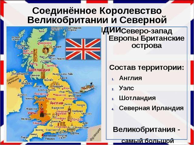 Соединённое Королевство Великобритании и Северной Ирландии Северо-запад Европ...