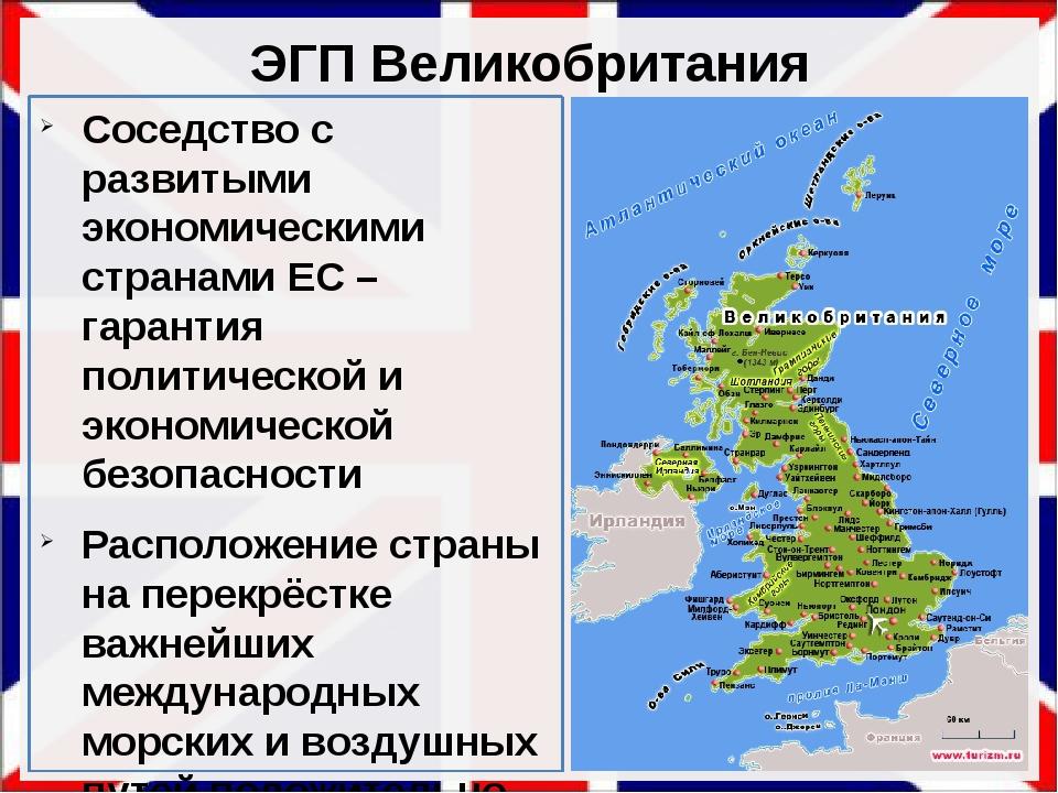 ЭГП Великобритания Соседство с развитыми экономическими странами ЕС – гаранти...
