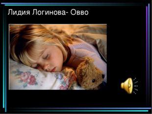 Лидия Логинова- Овво
