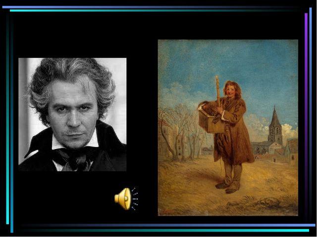 Людвиг ван Бетховен «Сурок»