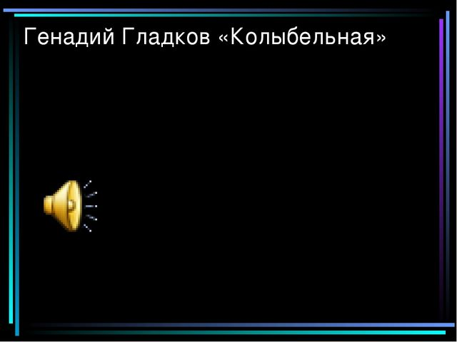 Генадий Гладков «Колыбельная»