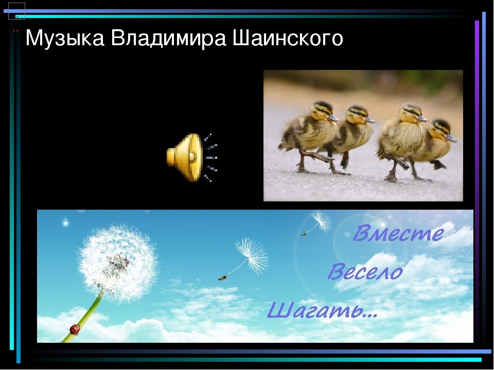Музыка Владимира Шаинского