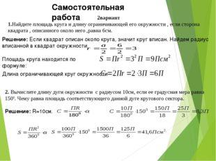 Самостоятельная работа 2вариант 1.Найдите площадь круга и длину ограничивающе