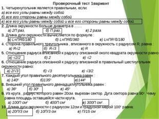 Проверочный тест 1вариант 1. Четырехугольник является правильным, если: а) вс