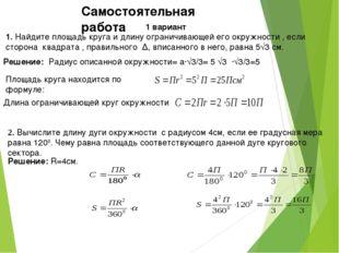 Самостоятельная работа 2. Вычислите длину дуги окружности с радиусом 4см, есл