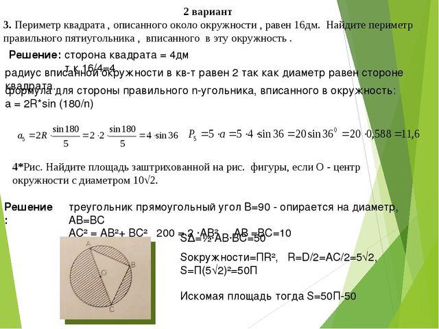 2 вариант 3. Периметр квадрата , описанного около окружности , равен 16дм. На...